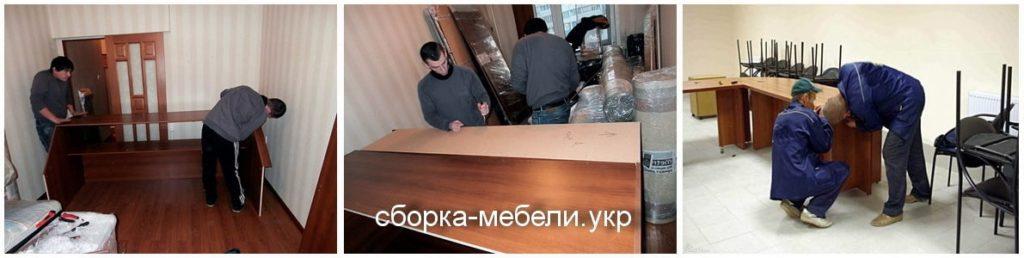 собрать мебель в Боярка цены