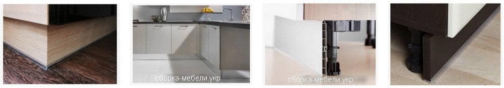 Замена цоколя кухонной мебели
