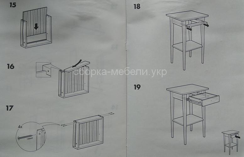 схема сборки прикроватного столика Ikea